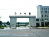 Hunan Yuxing